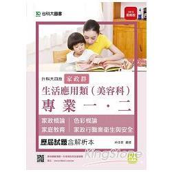 家政群生活應用類(美容科)專業一、二(家政概論、家庭教育、色彩概論、家政行職業衛生與安全)歷屆試