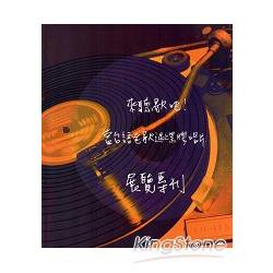 來聽歌吧!當台語老歌遇上黑膠唱片展覽專刊
