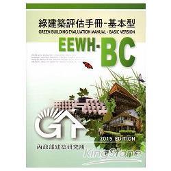 綠建築評估手冊:基本型:basic version