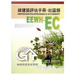 綠建築評估手冊:社區類[2015年版/二版]
