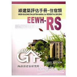綠建築評估手冊:住宿類[2015年版/二版]