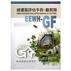 綠建築評估手冊:廠房類[2015年版/二版]