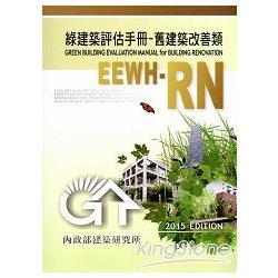 綠建築評估手冊:舊建築改善類