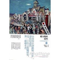 總力戰與臺灣:日本殖民地的崩潰