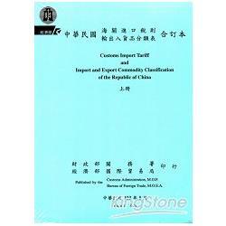 中華民國海關進口稅則輸出入貨品分類表合訂本(103.8)上下冊一套