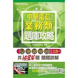 中華電信業務類題庫攻略(英文+企管+行銷)(贈國營事業應考秘笈二選一)(全新版本)