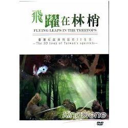 飛躍在林梢:台灣松鼠與飛鼠的3D生活[DVD]