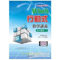 Win8行動式教學講義  高中數學1