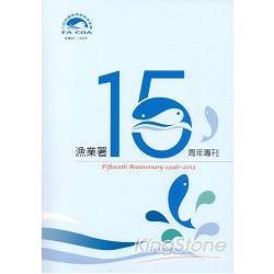 漁業署15周年專刊(民國87-102年)