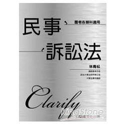 民事訴訟法:Clarify