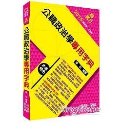 公職政治學專用字典:2015高普考.三四等