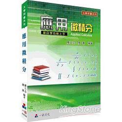 商用微積分:大學用書系列<一品>