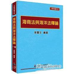 海商法與海洋法釋論:大學用書系列<一品>