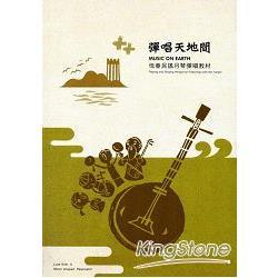 彈唱天地間:恆春民謠月琴彈唱教材