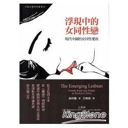 浮現中的女同性戀 : 現代中國的女同性愛欲 /