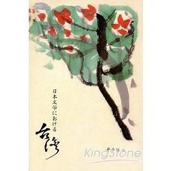 日本文學における台湾 =  Taiwan in Japanese literature /