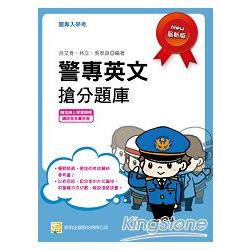 警專英文搶分題庫(贈送線上學習課程)(初版)
