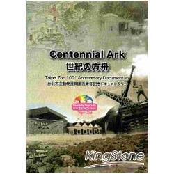 Centennial Ark:Taipei Zoo 100th Anniversary Documentary (英日文版DVD)