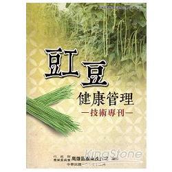 豇豆健康管理技術專刊:高雄區農業改良場技術專刊5