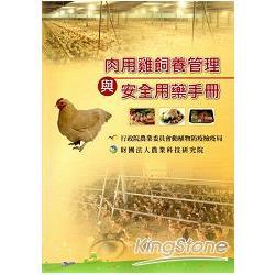 肉用雞飼養管理與安全用藥手冊