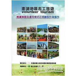 澎湖地區志工旅遊(volunteer tourism)推廣策略及運用模式之規劃設計與操作 /
