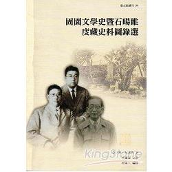 固園文學史暨石暘睢庋藏史料圖錄選 /