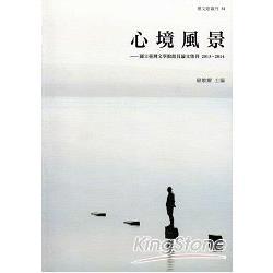 心境風景.  國立臺灣文學館館員論文集刊 /