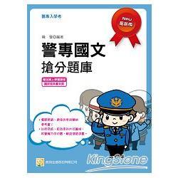警專國文搶分題庫(贈送線上學習課程)(初版)