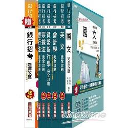 華南銀行[一般行員/客服人員]套書(贈銀行招考六合一題庫攻略;附最新試題)