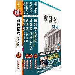 華南銀行[一般行員/客服人員][專業科目]套書(贈銀行招考六合一題庫攻略;附最新試題)