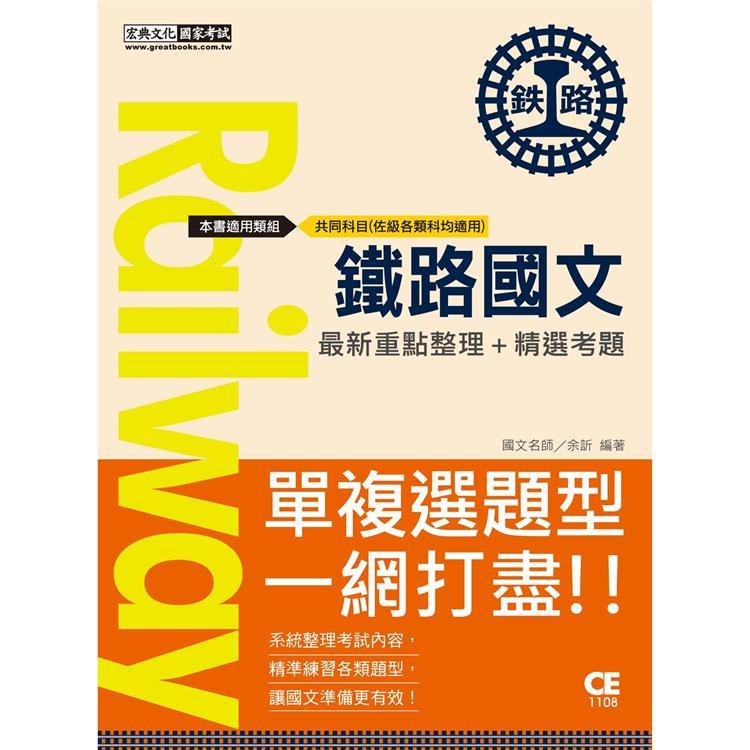 鐵路國文:重點整理精選考題