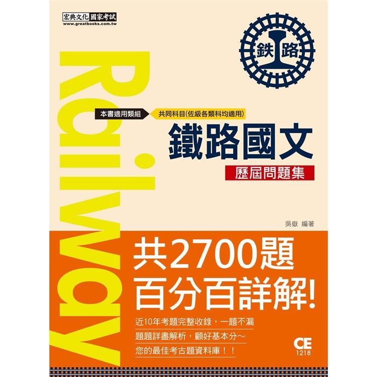 2017全新改版:鐵路國文歷屆題庫完全攻略 【總題數:1410題】