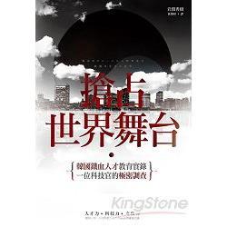 搶占世界舞臺 : 韓國鐵血人才教育實錄 一位科技官的極密調查 /