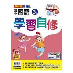 國小康軒新挑戰國語自修三下(103學年)