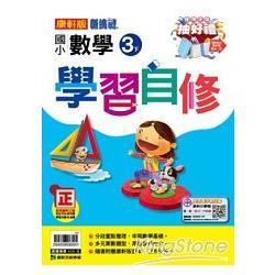 國小康軒新挑戰數學自修三下(103學年)