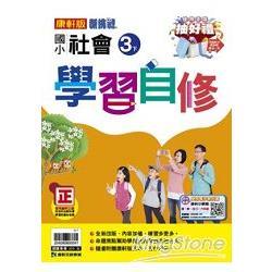 國小康軒新挑戰社會自修三下(103學年)