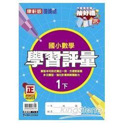 國小康軒新挑戰學習評量數學一下(103學年)