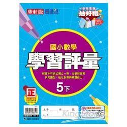 國小康軒新挑戰學習評量數學五下(103學年)
