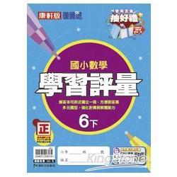 國小康軒新挑戰學習評量數學六下(103學年)