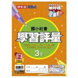 國小康軒新挑戰學習評量社會三下(103學年)