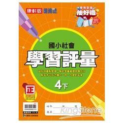 國小康軒新挑戰學習評量社會四下(103學年)