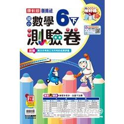 國小康軒新挑戰測驗卷數學六下(103學年)