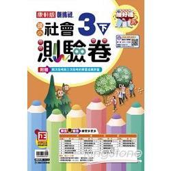 國小康軒新挑戰測驗卷社會三下(103學年)