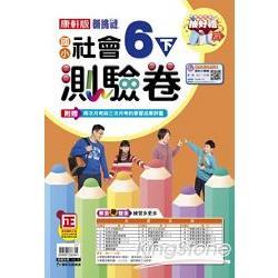 國小康軒新挑戰測驗卷社會六下(103學年)