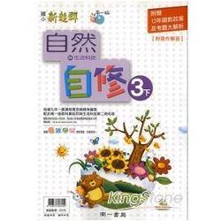 國小南一新超群自修自然三下(103學年)