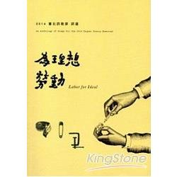為理想勞動 : 2014臺北詩歌節 詩選 = Lobor for ideal : an anthology of poems for the 2014 Taipei poetry festival /
