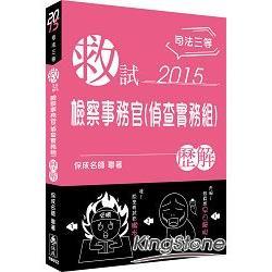 救試:檢察事務官(偵查實務組):歷解:2015司法三等<保成>