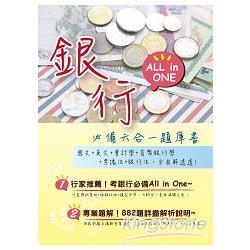 銀行ALLinONE六合一題庫書
