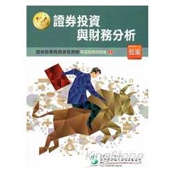 證券投資與財務分析104年版