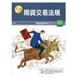 期貨交易法規104年版
